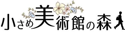 小さめ美術館の森|東京美術展情報